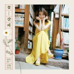 IU的專輯꽃갈피 [Kkot-Galpi] : A flower bookmark