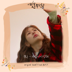 Suran的專輯영혼수선공 OST Part.3 Soul Mechanic Drama O.S.T Part.3