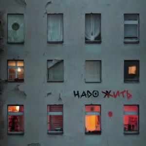 Album Надо жить from HIRO