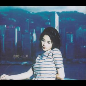 As You Please 1997 Faye Wong
