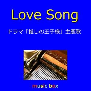 Album Love Song (Music Box) from Orgel Sound J-Pop