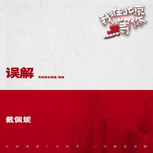 Album 誤解 (電視劇《我在北京等你》主題曲/插曲) from 戴佩妮