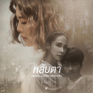 Album LUB TA - SINGLE from ลุลา
