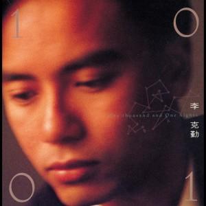 Yi Qian Ling Yi Ye 1990 Hacken Lee
