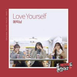 อัลบั้ม It's okay to be sensitive 2 OST Part.1