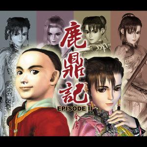 Album 智冠超炫電玩配樂 (14):2000 鹿鼎記 from 蔡志展
