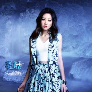 A-Lin的專輯夢話 (電視劇《幻城》插曲)