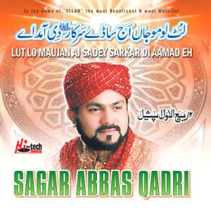 Album Lut Lo Maujan Aj Sadey Sarkar Di Aamad Eh - Islamic Naats from Sagar Abbas Qadri