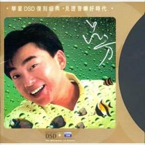 呂方的專輯華星DSD復刻經典 - 求妳講清楚