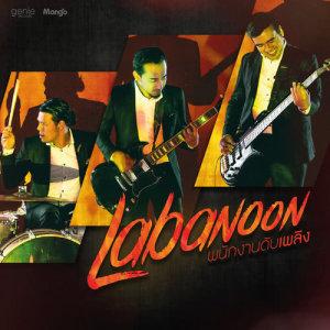 อัลบัม พนักงานดับเพลิง - Single ศิลปิน Labanoon