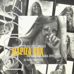 Album Sto 'Pa Ke Sto Xanaleo from Mariza Koh
