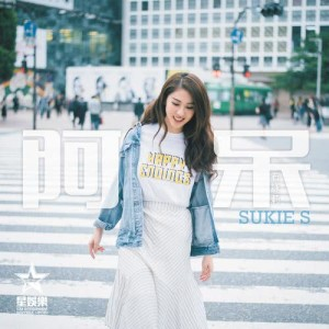 石詠莉的專輯阿呆