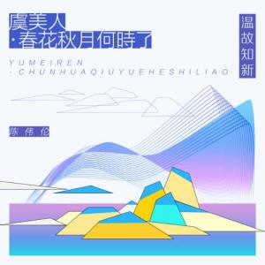 陳偉倫的專輯虞美人·春花秋月何時了 (feat. 幽舞越山)