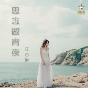 江若琳的專輯思念做宵夜