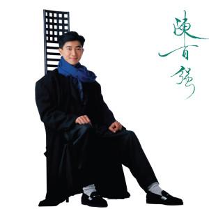 陳百強的專輯神仙也移民