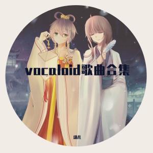 Listen to 二人宿命 song with lyrics from 洛天依