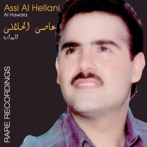 Al Hawara 2010 Assi Al Hilani