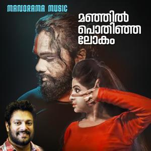 Album Manjil Pothinja Lokam from Madhu Balakrishnan