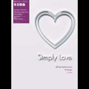 Various Artists的專輯Simply Love