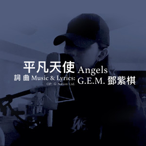 G.E.M. 鄧紫棋的專輯平凡天使