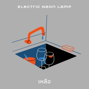 อัลบัม เหลือ - Single ศิลปิน Electric Neon Lamp