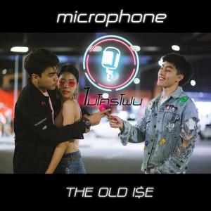 อัลบั้ม ไมโครโฟน