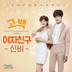 Cinderella & Four Knights, Pt. 3 (Original Soundtrack) dari 신비