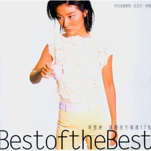 Shei Yuan Fang Shou 1996 Kelly Chen (陈慧琳)