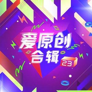 收聽刘梦梅的青春那些年歌詞歌曲