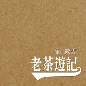 劉威煌的專輯老茶遊記