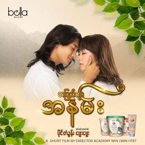 Album တပြည်ကွာအနမ်း from Yaw Min Oo