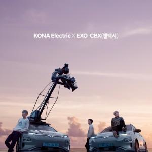 KONA Electric X EXO-CBX, 아름다운 강산 프로젝트 The Project of Beautiful World dari EXO-CBX