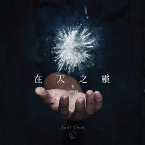 周國賢的專輯在天之靈