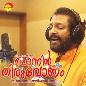 Album Malayalaperumayil from Madhu Balakrishnan