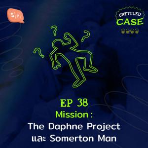 อัลบัม EP.38 Mission: The Daphne Project และ Somerton Man ศิลปิน Untitled Case [Salmon Podcast]
