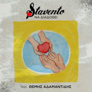 Album Na Diadothi from Stavento
