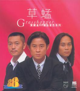 草蜢的專輯寶麗金88極品音色系列 - 草蜢