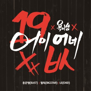 Album You Got Some Nerve (19+ Dirty Version) from FeelDog