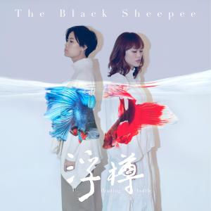 The Black Sheepee的專輯浮樽 (feat. Subyub)
