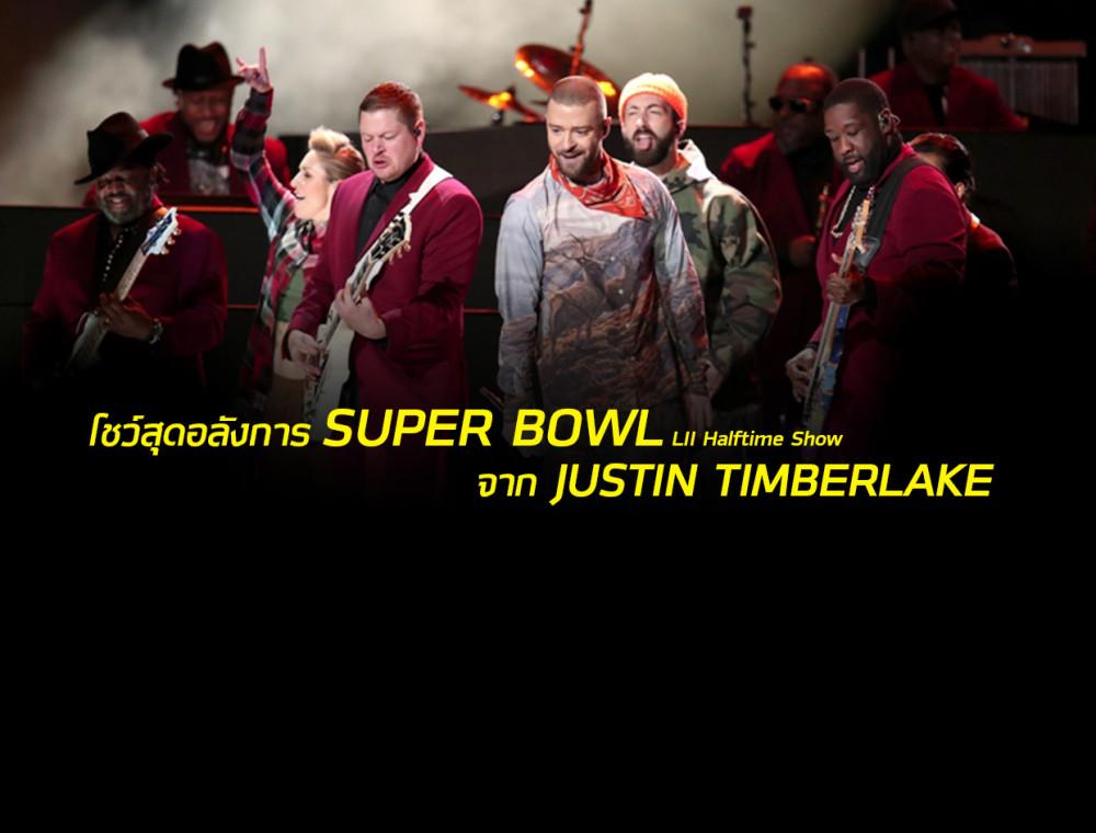 โชว์สุดอลังการจาก Justin Timberlake กับ Super Bowl ครั้งที่ 52