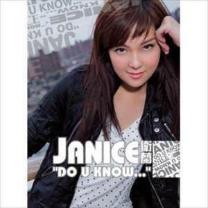 收聽衛蘭 Janice Vidal的越幫越忙歌詞歌曲
