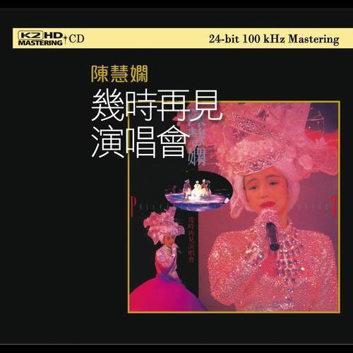 Chi Qing Yi Wai 1989 Priscilla Chan