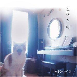 收聽Mi-Yu的A Day Without You歌詞歌曲