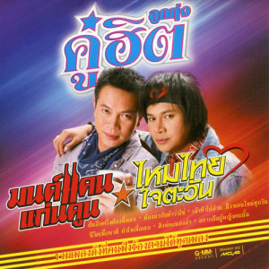 อัลบัม ลูกทุ่งคู่ฮิต มนต์แคน แก่นคูน - ไหมไทย ใจตะวัน ศิลปิน ไหมไทย ใจตะวัน