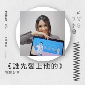 黃妍的專輯月曜日文創園 EP1