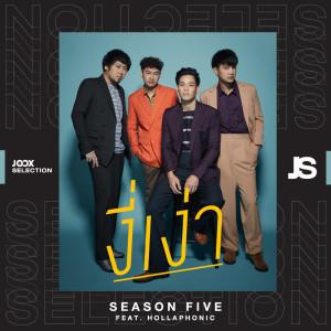 อัลบัม งี่เง่า [JOOX Selection] - Single ศิลปิน Season Five