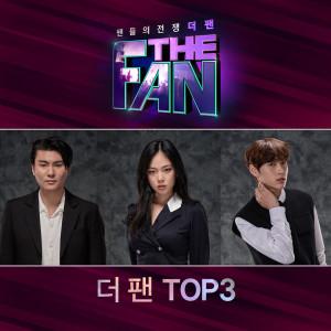 尹美萊的專輯THE FAN TOP3