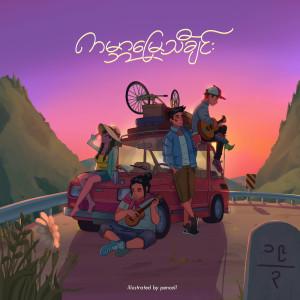 Listen to ကမ္ဘာမြေသီချင်း (Myo Kyawt Myaing + Han Htun  + Alex + R Zar Ni + Phyo Gyi + Ko Aung +  Tha O + Bunny Phyoe + Nay Win + Phyo Lay + G Fatt + Phyoe Pyae Sone + Aung Htet + Mg Mg Pyae Son + Pan Yaung Chel + Mary + Jewel + Gabriel Phway + Amera Hpone) song with lyrics from Sai Sai Kham Leng