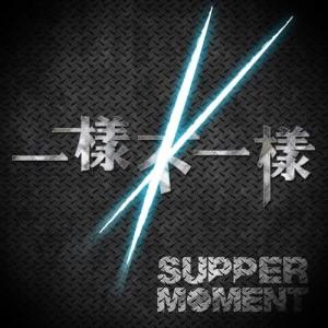 收聽Supper Moment的一樣不一樣歌詞歌曲