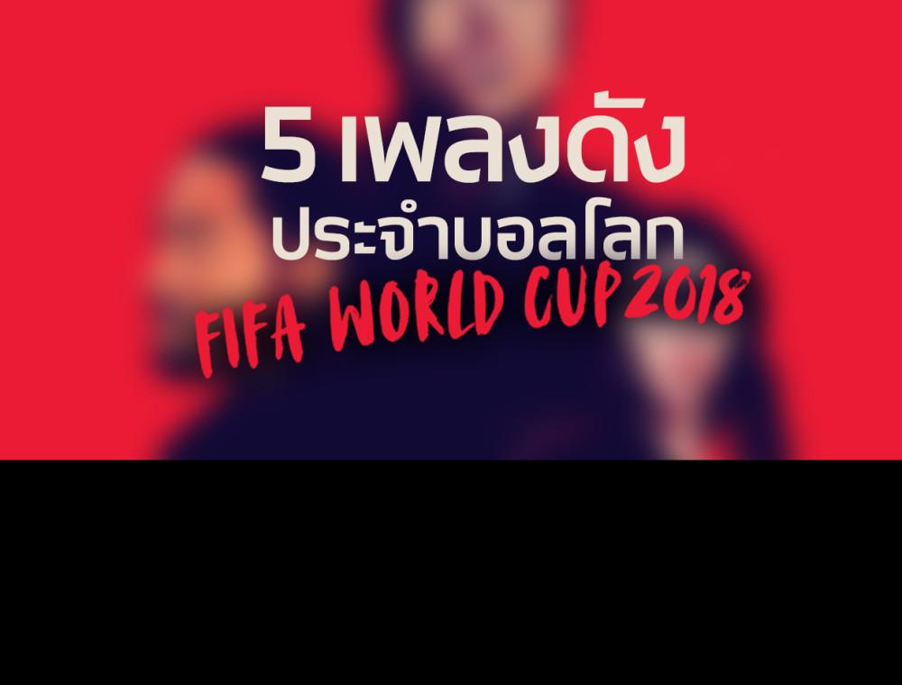 5 เพลงดังประจำฟุตบอลโลก